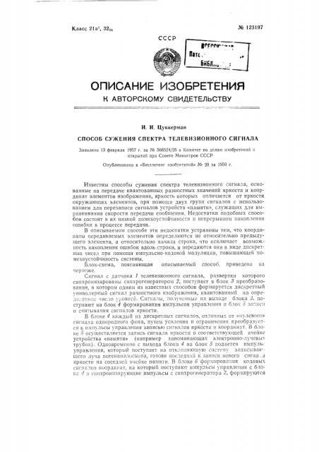 Способ сужения спектра телевизионного сигнала (патент 123197)