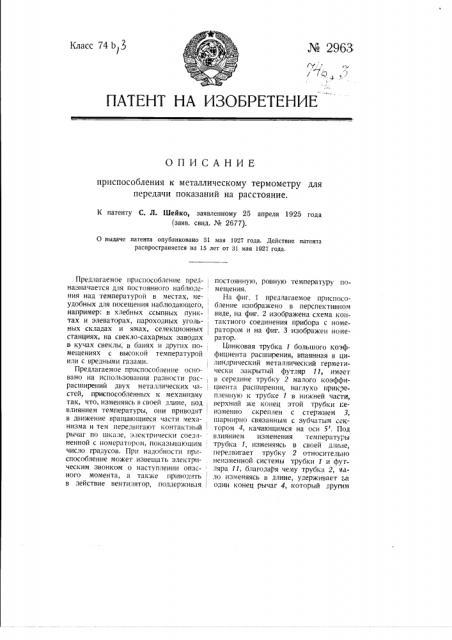 Приспособление к металлическому термометру для передачи показаний на расстояние (патент 2963)