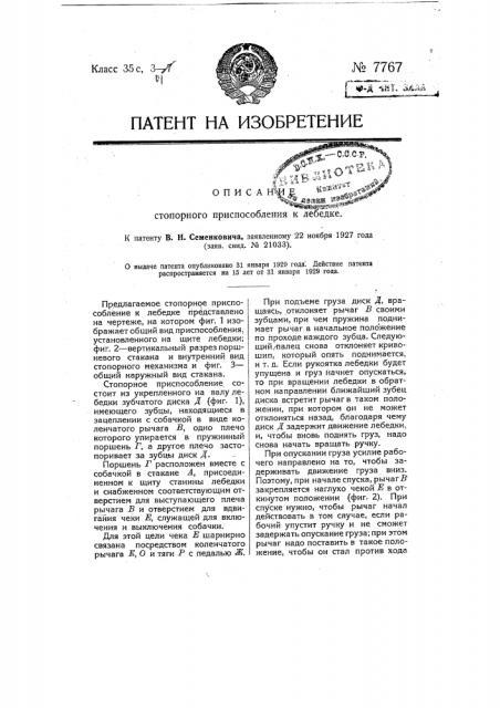 Стопорное приспособление к лебедке (патент 7767)