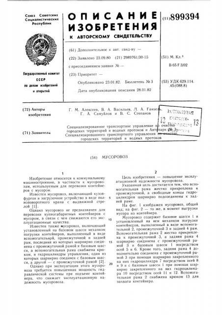 Мусоровоз (патент 899394)