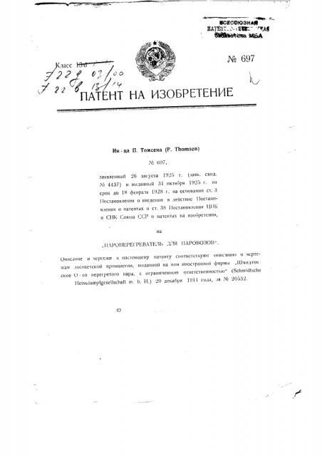 Пароперегреватель для паровозов (патент 697)