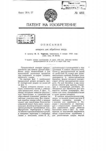 Аппарат для обработки шкур (патент 4811)