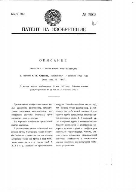 Пылесос с вытяжным вентилятором (патент 2903)