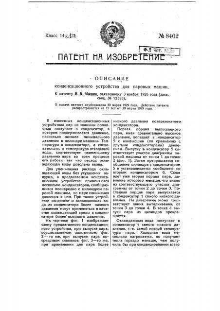 Конденсационное устройство для паровых машин (патент 8402)