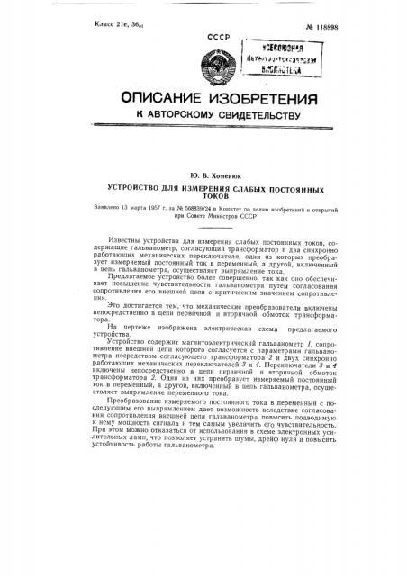 Устройство для измерения слабых постоянных токов (патент 118898)