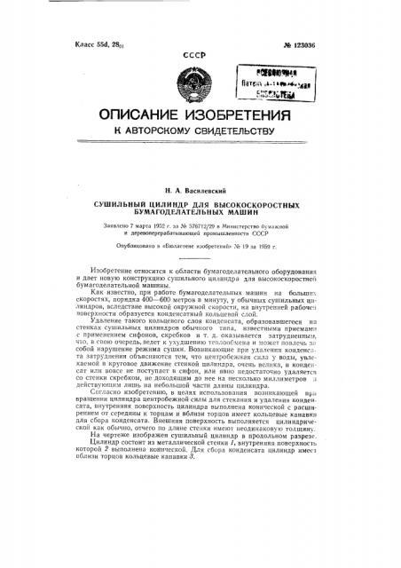 Сушильный цилиндр для высокоскоростных бумагоделательных машин (патент 123036)
