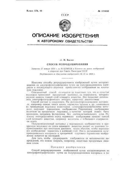 Способ репродуцирования (патент 121658)