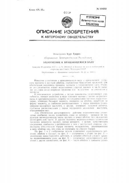 Уплотнение к вращающемуся валу (патент 124252)