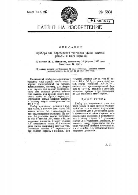 Прибор для определения тангенсов углов наклона резьбы и шага нарезки (патент 5831)