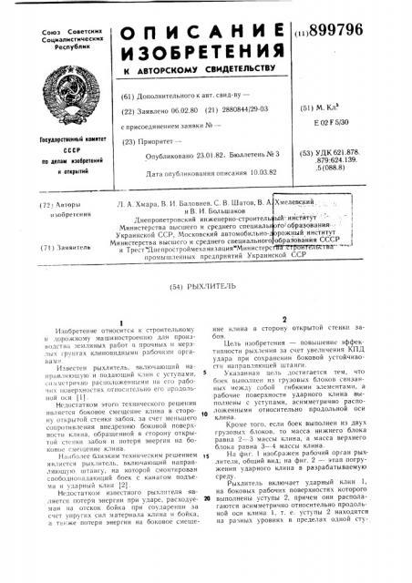 Рыхлитель (патент 899796)