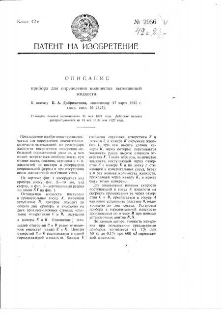 Прибор для определения количества вытекающей жидкости (патент 2956)