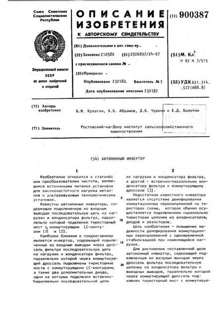Автономный инвертор (патент 900387)