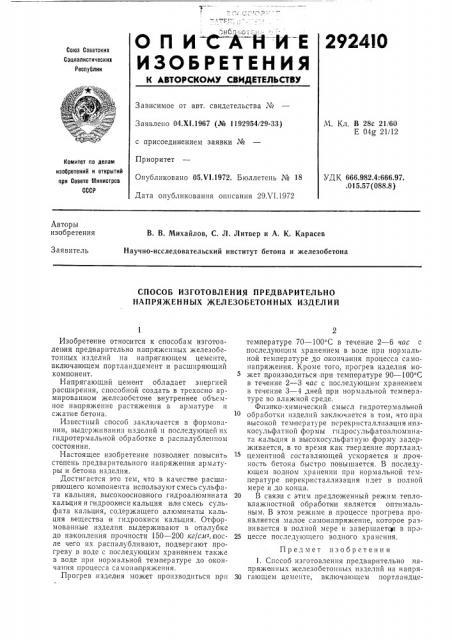 Способ изготовления предварительно напряженных железобетонных изделий (патент 292410)