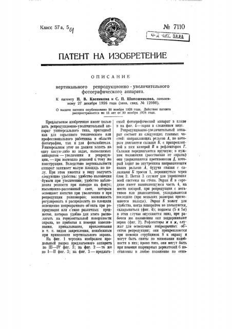 Вертикальный репродукционно-увеличительный фотографический аппарат (патент 7110)