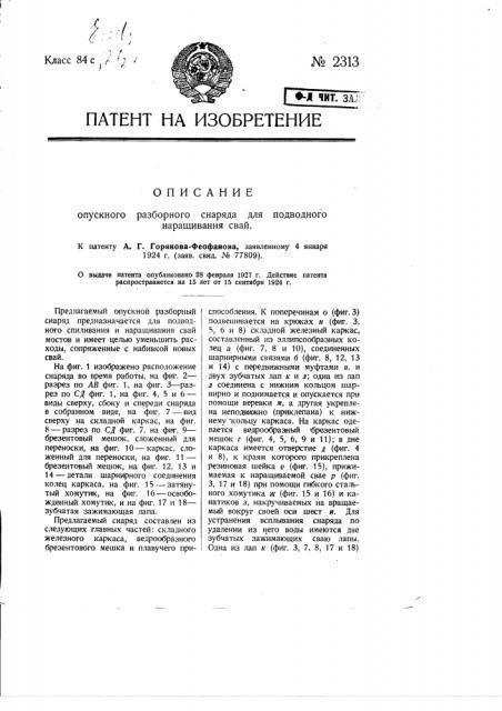 Опускной разборный снаряд для подводного наращивания свай (патент 2313)