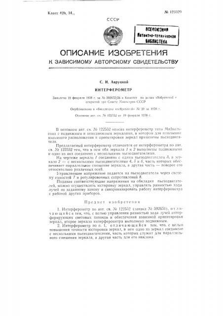 Интерферометр (патент 123329)