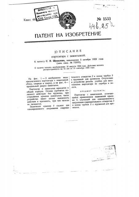 Портсигар с зажигалкой (патент 1533)