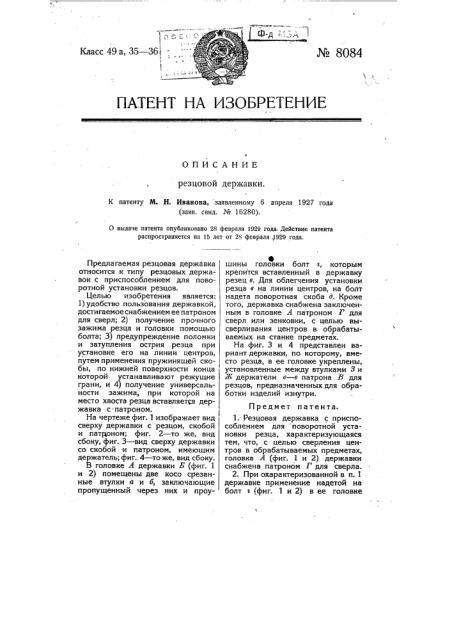Резцовая державка (патент 8084)