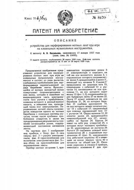 Устройство для перфоривания нотных лент при игре на клавишных музыкальных инструментах (патент 8470)