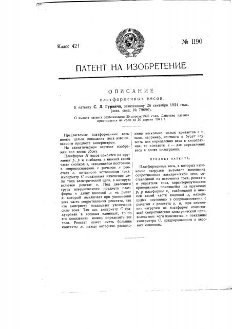 Платформенные весы (патент 1190)