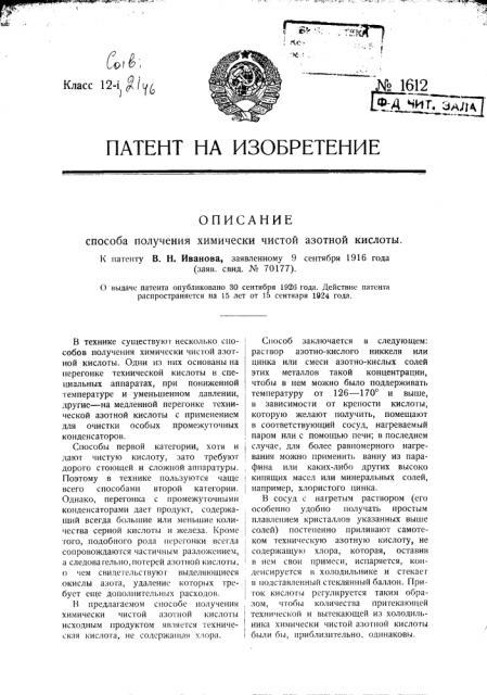 Способ получения химически чистой азотной кислоты (патент 1612)