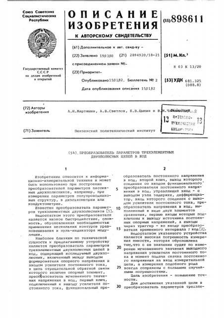 Преобразователь параметров трехэлементных двухполюсных цепей в код (патент 898611)
