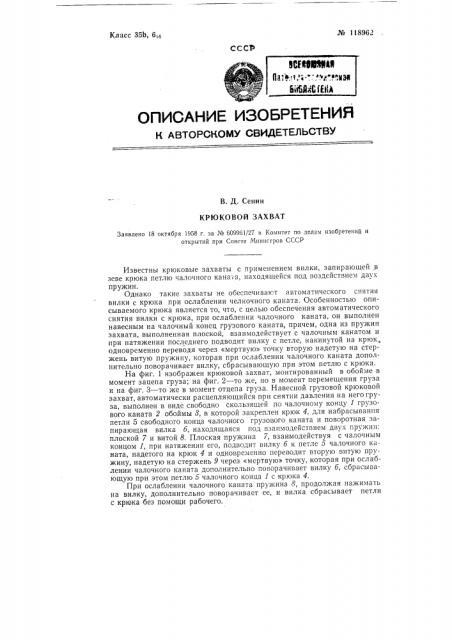 Крюковой захват (патент 118962)
