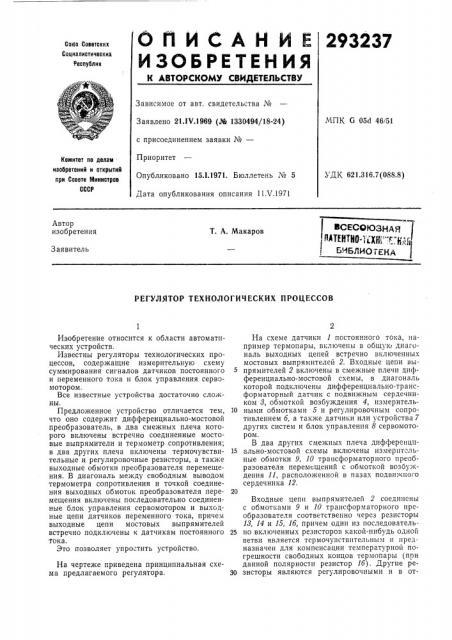Всесоюзная патентно-г?хв(